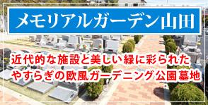 メモリアルガーデン山田