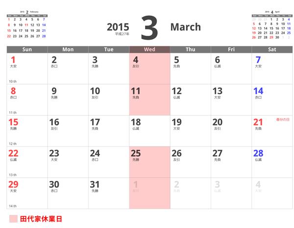 2015-month-3