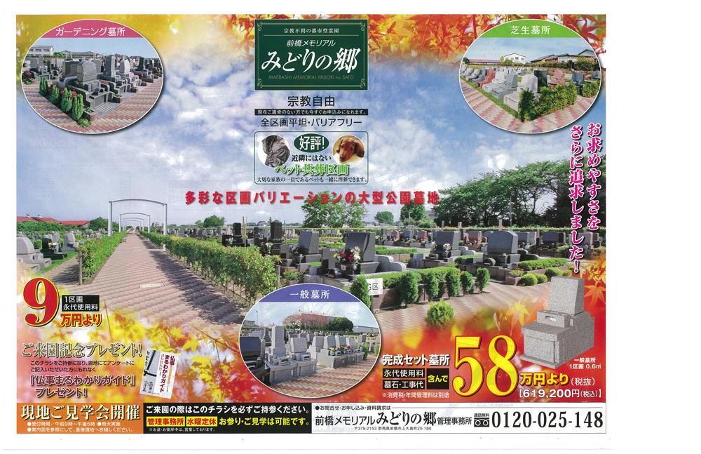 H27.9前橋チラシ_ページ_1