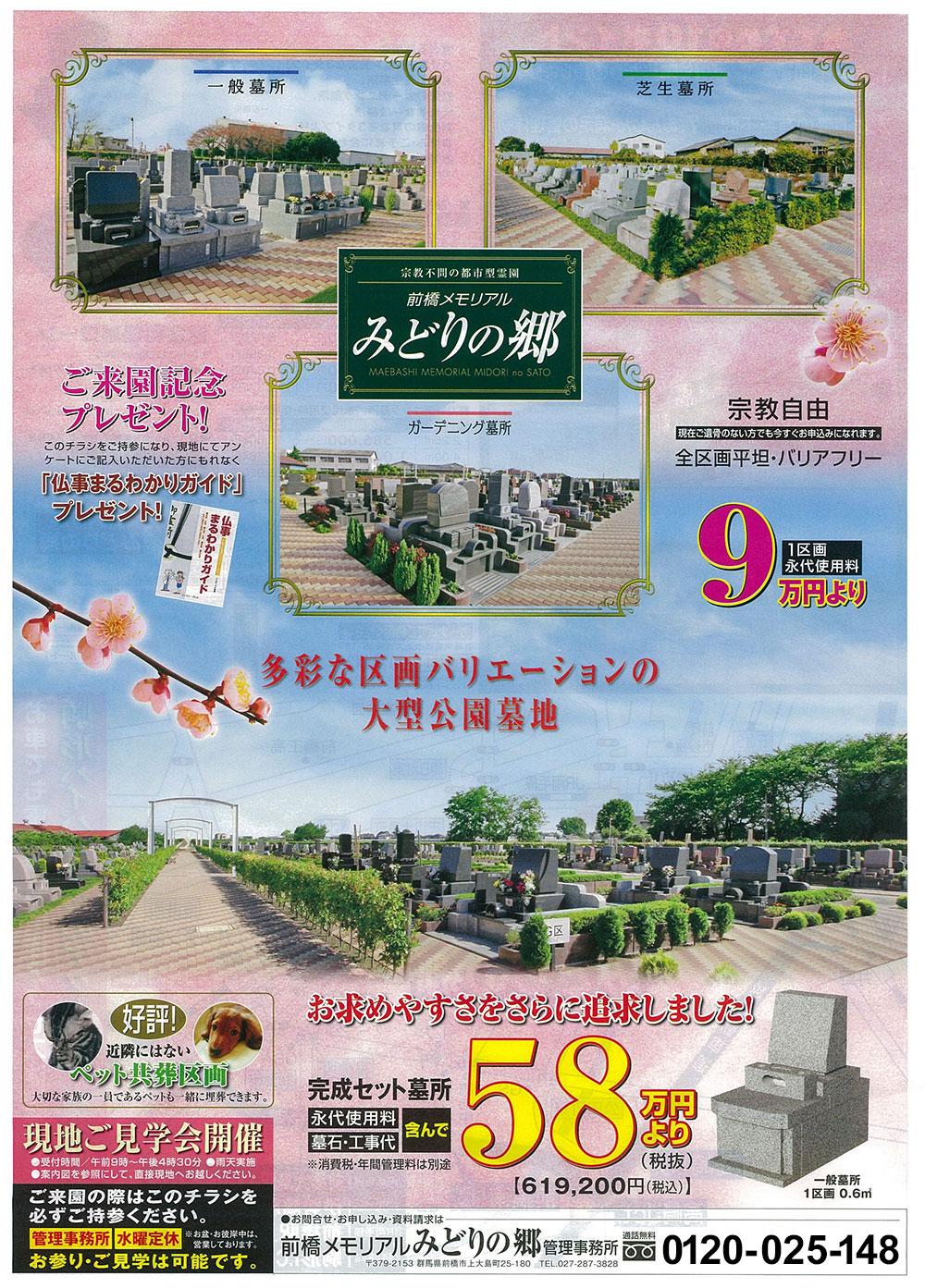 前橋メモリアルみどりの郷チラシ(表)2016年01月