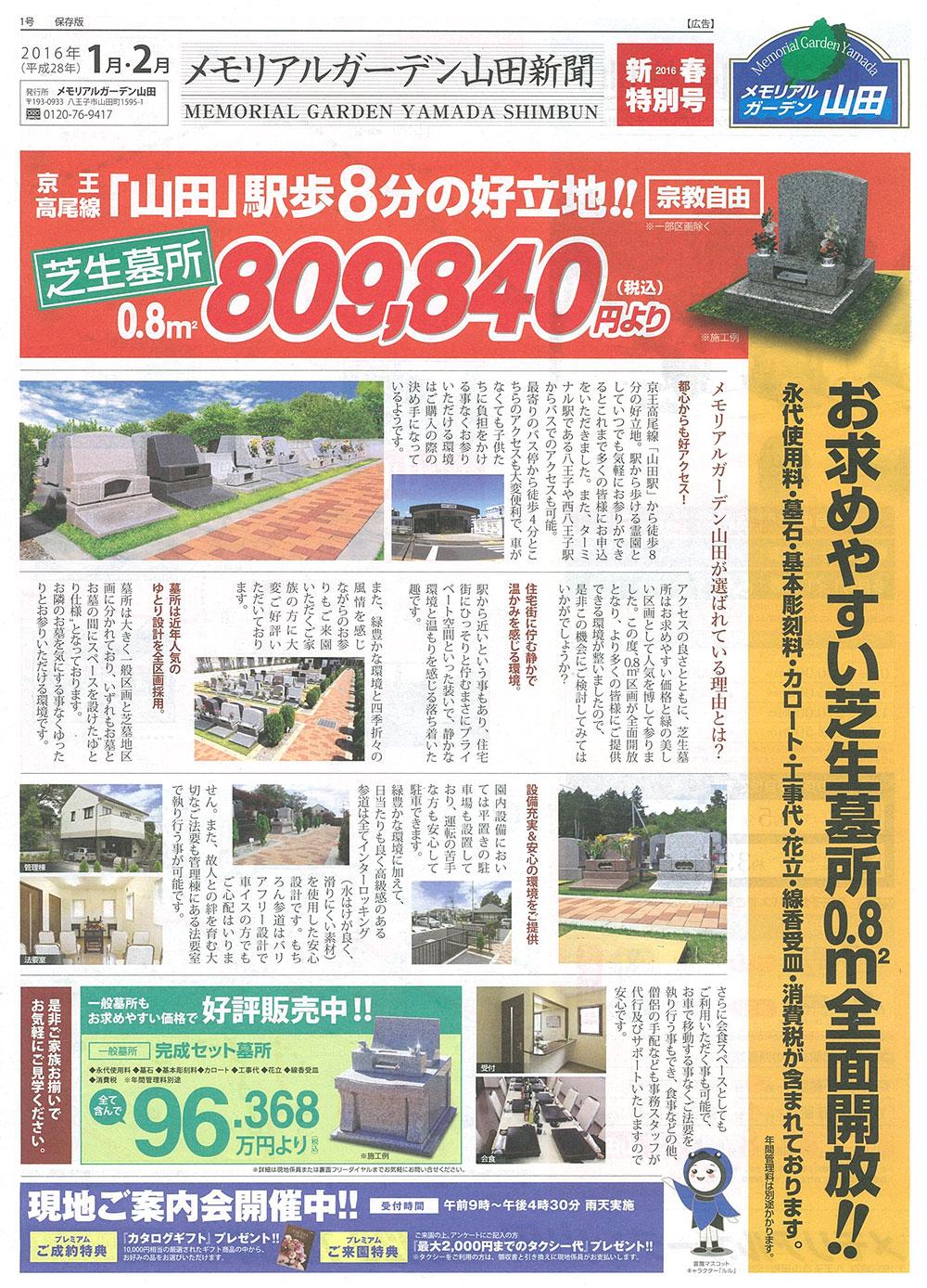 メモリアルガーデン山田チラシ(表)2016年01月