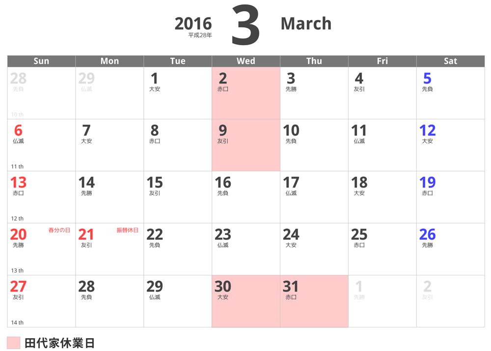 2016-month-