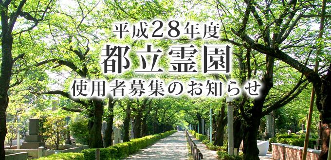 平成28年度 都立霊園使用者募集のお知らせ