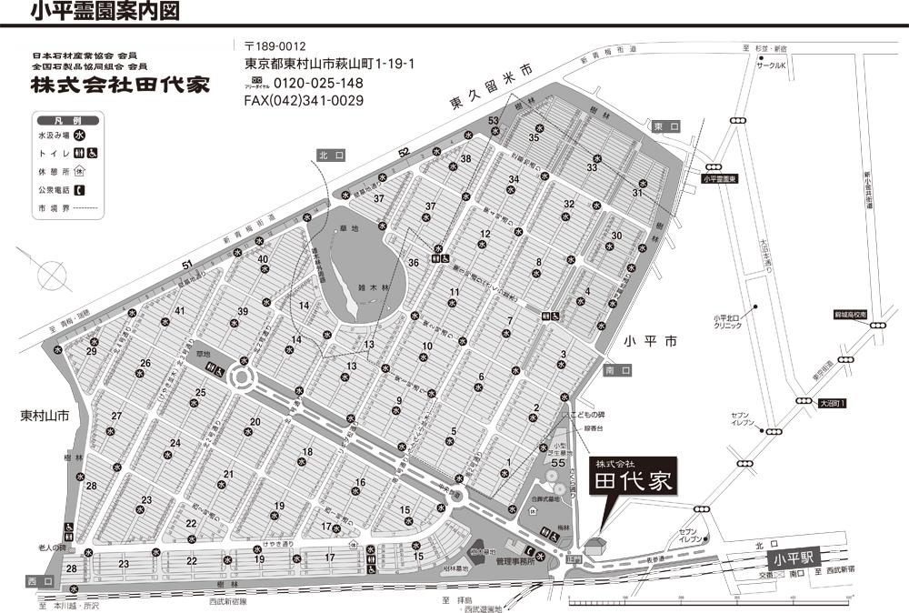 小平霊園 案内図